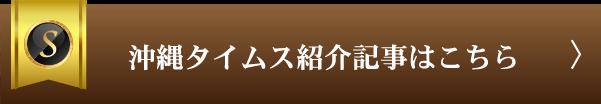 沖縄タイムス紹介記事はこちら
