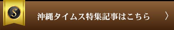 沖縄タイムス特集記事はこちら