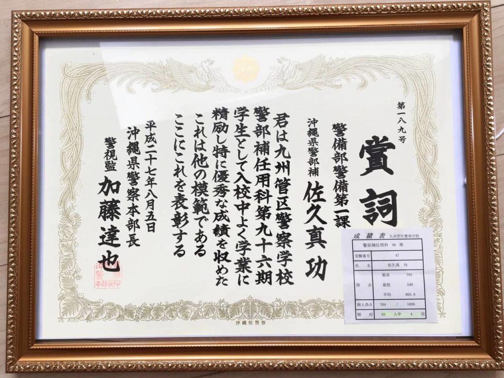 沖縄県警察本部長賞(警部補学業成績優秀)