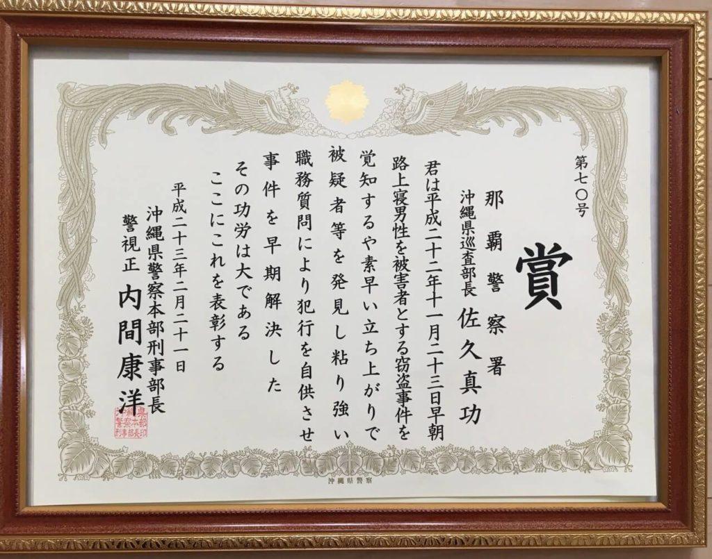沖縄県刑事部長賞(職務質問による窃盗事件解決功労)