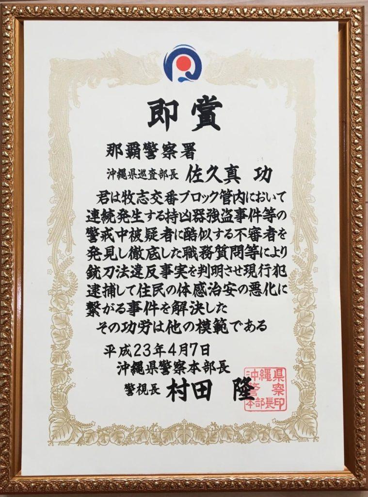 沖縄県警察本部長賞(強盗致傷事件現行犯逮捕)