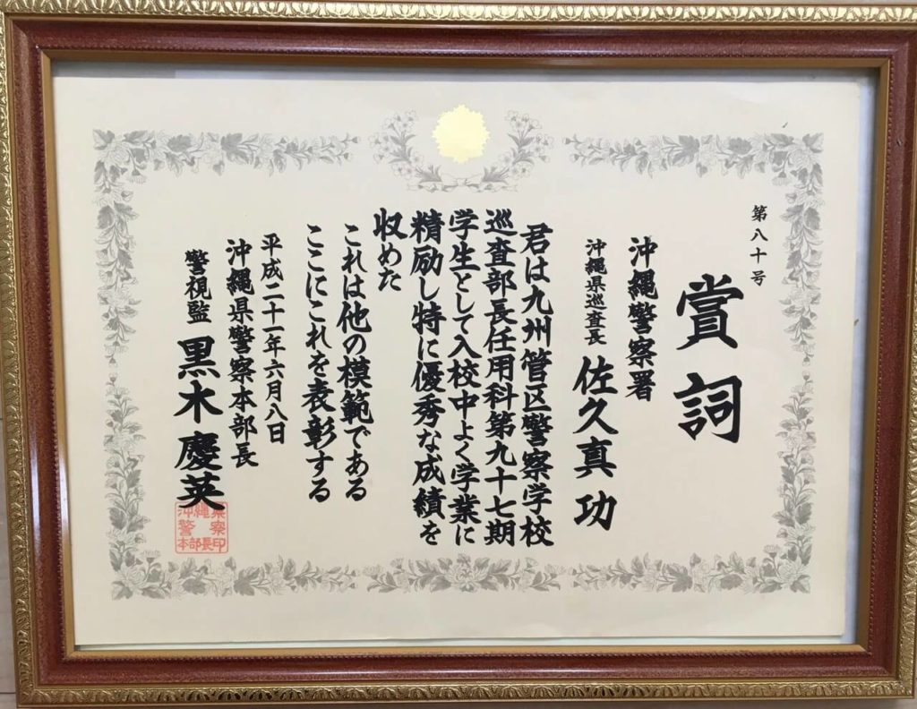 沖縄県警察本部長賞(巡査部長任用科学業成績優秀)