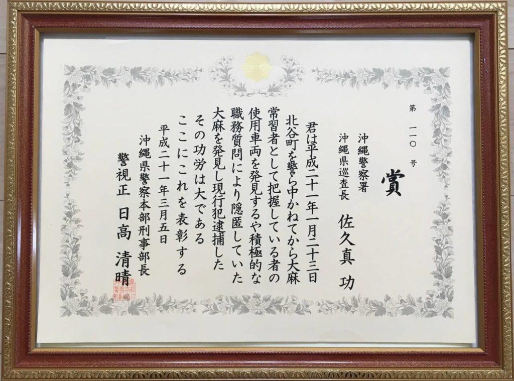 沖縄県刑事部長賞(大麻被疑者現行犯逮捕)