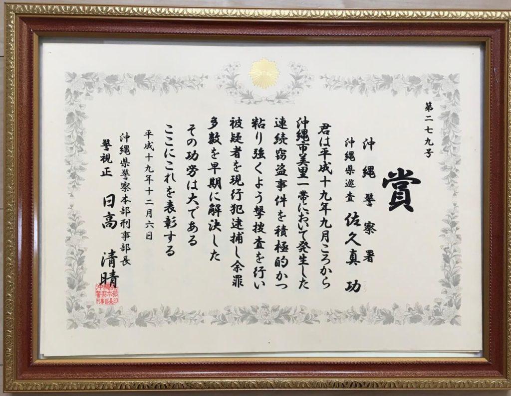 沖縄県刑事部長賞(連続窃盗事件現行犯逮捕)
