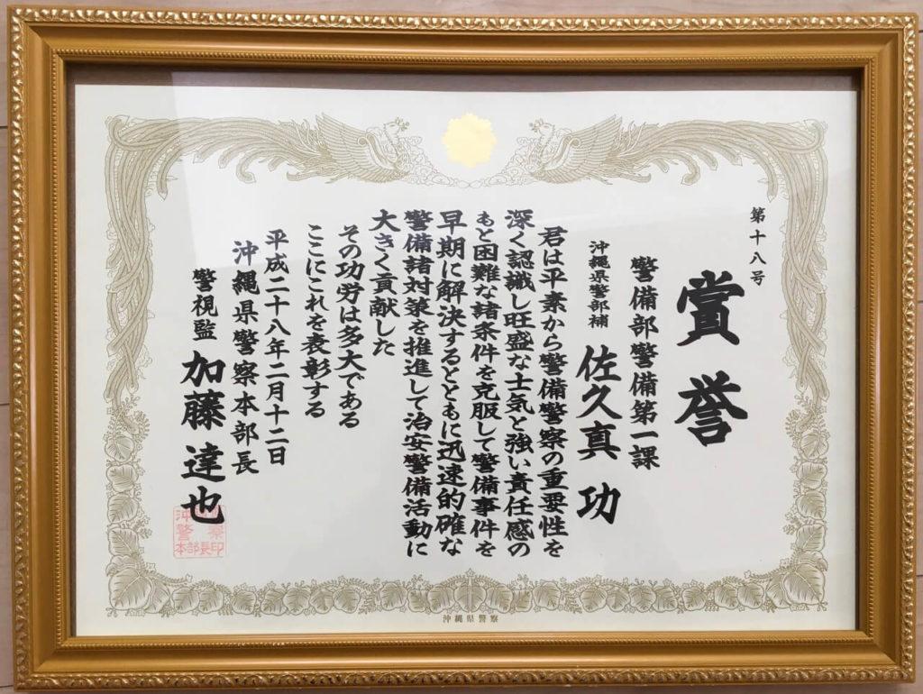 沖縄県警察本部長賞(大規模警備事件解決功労)