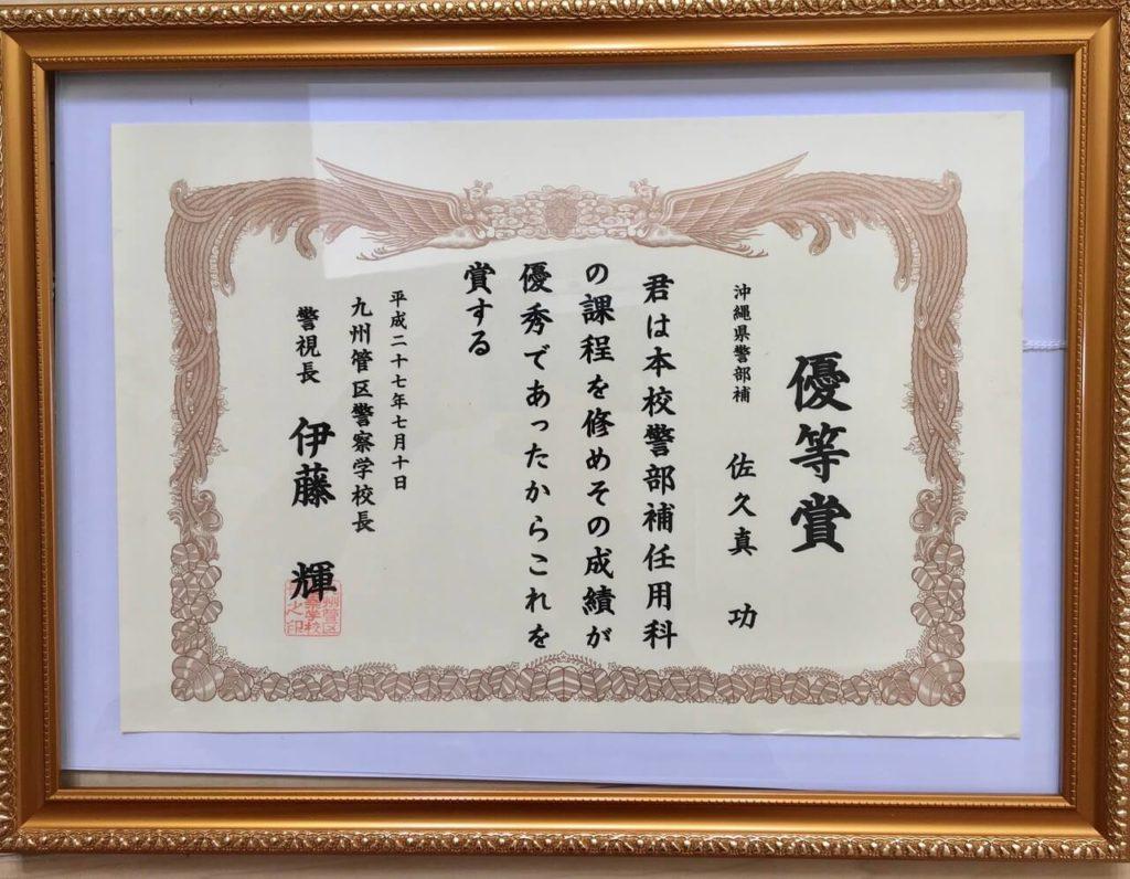 九州管区警察学校長賞(九州幹部育成校成績優秀者)
