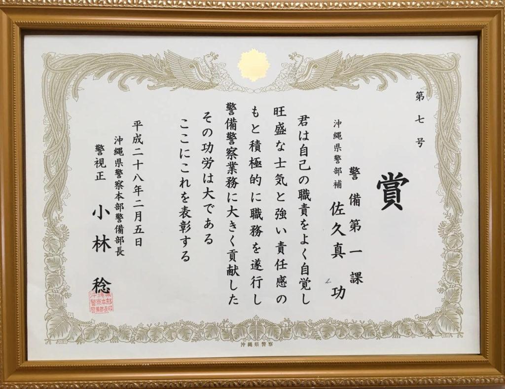 沖縄県警備部長賞(警備業務功労)
