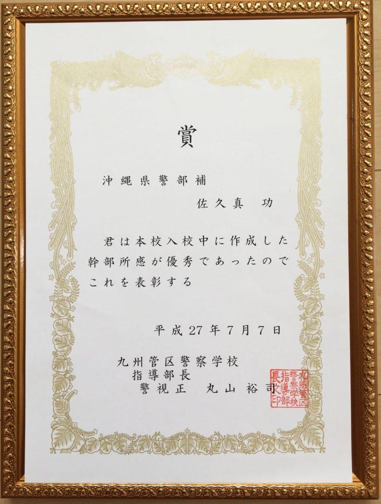 九州管区警察学校指導部長賞(幹部所感優秀)