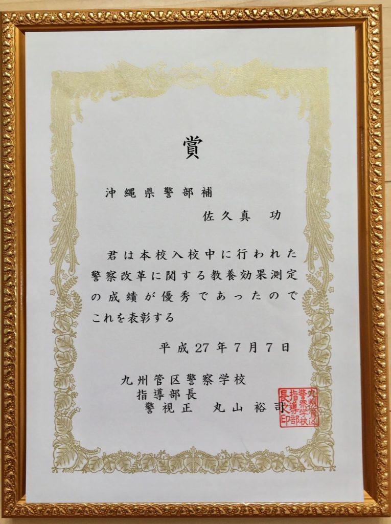 九州管区警察学校指導部長賞(警察改革効果測定優秀)