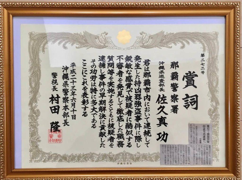 沖縄県警察本部長賞(強盗致傷事件解決功労)