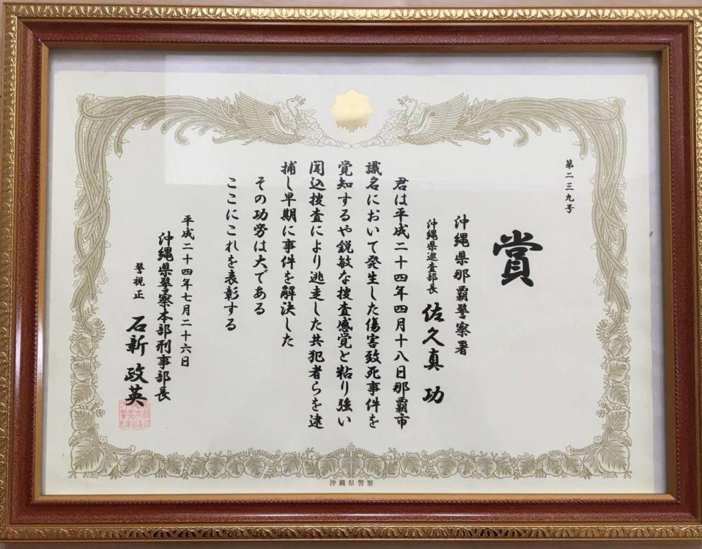 沖縄県刑事部長賞(傷害致死事件解決功労)