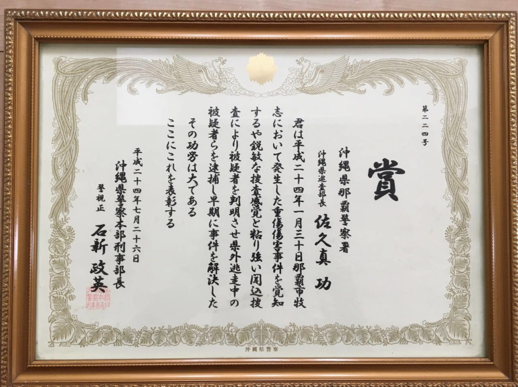 沖縄県刑事部長賞(重傷傷害事件解決功労)