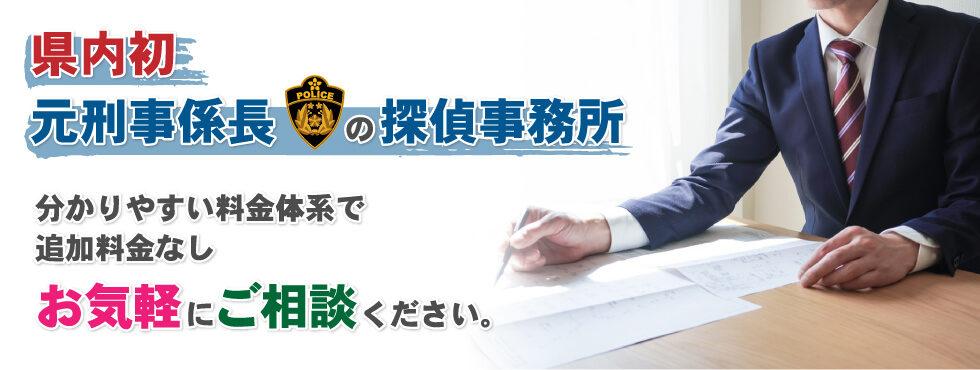 県内初 元刑事係長の探偵事務所 分かりやすい料金体系で追加料金なし お気軽にご相談ください。