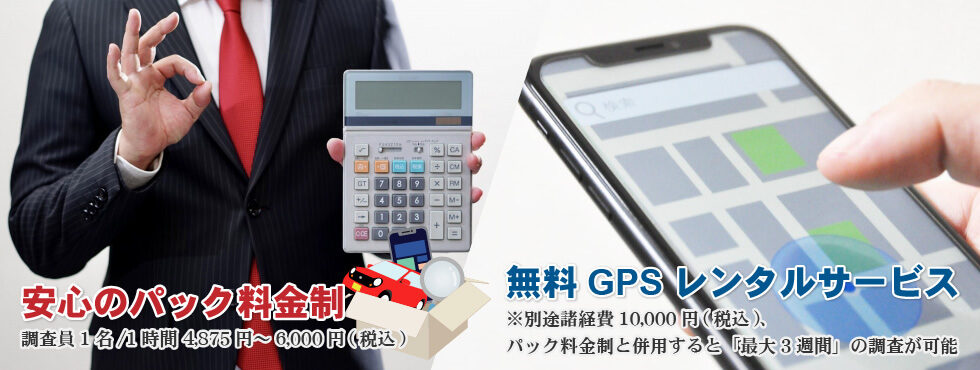 安心のパック料金制 調査員1名/1時間4,875円~6,000円(税込) 無料GPSレンタルサービス ※別途諸経費10,000円(税込)、パック料金制と併用すると「最大3週間」の調査が可能