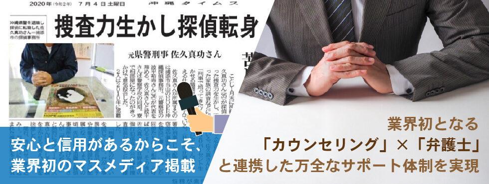 安心と信用があるからこそ、業界初のマスメディア掲載。業界初となる「カウンセリング」×「弁護士」と連携した万全なサポート体制を実現